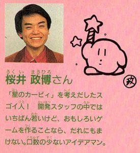 Premières esquisses de Masahiro Sakurai