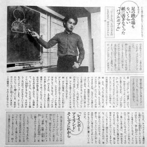 Prospectus pour l'école de développement de jeux vidéo de Fukio Mitsuji